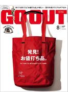 GO OUT 2016年8月号 Vol.82