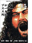 プロレススーパースター列伝【デジタルリマスター】 15(マンガの金字塔)