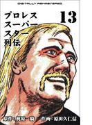 プロレススーパースター列伝【デジタルリマスター】 13(マンガの金字塔)