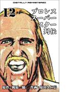 プロレススーパースター列伝【デジタルリマスター】 12(マンガの金字塔)