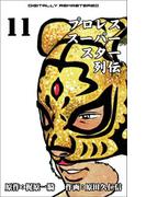 プロレススーパースター列伝【デジタルリマスター】 11(マンガの金字塔)