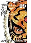 プロレススーパースター列伝【デジタルリマスター】 9(マンガの金字塔)