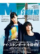 MEN'S NON-NO 2016年9月号