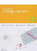 ひとめでわかるかぎ針編みの編み目記号