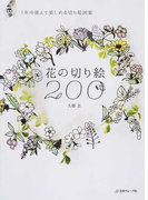 花の切り絵200 1年中使えて楽しめる切り絵図案