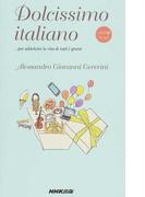 Dolcissimo italiano per addolcire la vita di tutti i giorni イタリア語エッセイ