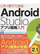 これ1冊でできる!Android Studioアプリ開発入門 Android Studio 2.1対応