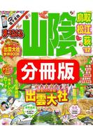 まっぷる 出雲大社・松江'17 【山陰 分割版】