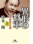 【全1-2セット】異形の将軍 田中角栄の生涯(幻冬舎文庫)