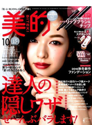 BITEKI (美的) 2016年 10月号 [雑誌]