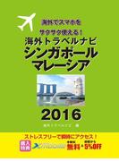海外トラベルナビ シンガポール・マレーシア 2016