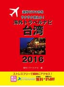 海外トラベルナビ 台湾 2016