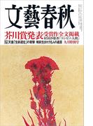 文藝春秋 2016年9月号
