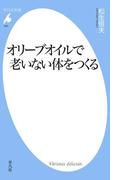 オリーブオイルで老いない体をつくる(平凡社新書)