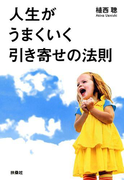 人生がうまくいく引き寄せの法則(扶桑社文庫)