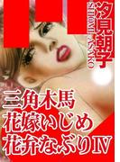 三角木馬 花嫁いじめ花弁なぶり 4(改訂版)(アネ恋♀宣言)