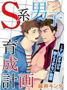 S系男子育成計画~ドMオヤジの抑えきれない欲情【合冊版】(BL宣言)