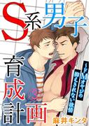 S系男子育成計画~ドMオヤジの抑えきれない欲情 3(BL宣言)