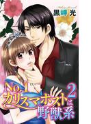 No.1カリスマホストは野獣系 2(恋愛宣言 )