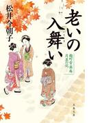 老いの入舞い 麹町常楽庵 月並の記(文春文庫)