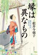 縁は異なもの 麹町常楽庵 月並の記(文春e-book)