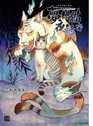 夢想猫夜話 第1話