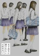 【全1-2セット】女子高生に殺されたい(バンチコミックス)