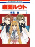 楽園ルウト(3)(花とゆめコミックス)
