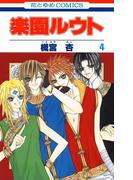 楽園ルウト(4)(花とゆめコミックス)