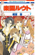 楽園ルウト(7)(花とゆめコミックス)