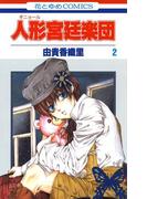 人形(ギニョール)宮廷楽団(2)(花とゆめコミックス)