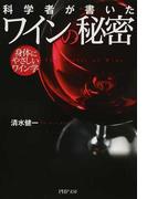 科学者が書いたワインの秘密 身体にやさしいワイン学