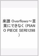 楽譜 Overflows〜言葉にできなく