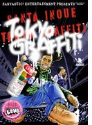 TOKYO GRAFFITI 第1巻