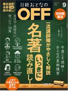 日経おとなのOFF2016年9月号