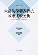 大震災復興過程の政策比較分析 関東、阪神・淡路、東日本三大震災の検証