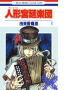 【全1-5セット】人形(ギニョール)宮廷楽団(花とゆめコミックス)