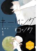 【全1-3セット】キーリングロック 分冊版