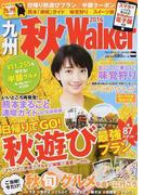 九州秋Walker 2016