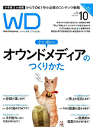 Web Designing (ウェブデザイニング) 2016年 10月号 [雑誌]