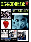 ジャズ批評 2016年 09月号 [雑誌]