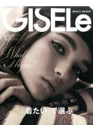 GISELe (ジゼル) 2016年 10月号 [雑誌]