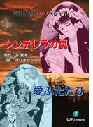 シンデレラの罠 離婚時代スペシャル 5