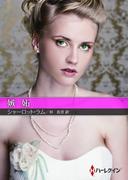 嫉妬【ハーレクインSP文庫版】(ハーレクインSP文庫)