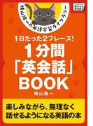 1分間「英会話」BOOK ――1日たった2フレーズ!(impress QuickBooks)
