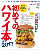初めてのハワイ本最新2017
