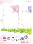 きのこいぬ(6)【電子限定特典ペーパー付き】(RYU COMICS)