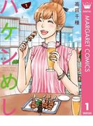 ハケンめし 1(マーガレットコミックスDIGITAL)