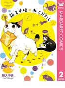 新久千映のねこびたし 2(マーガレットコミックスDIGITAL)