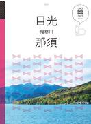 【期間限定特別価格】マニマニ 日光 那須 鬼怒川